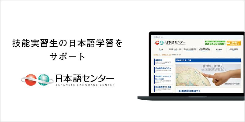 【語学教育・研修】技能実習の業界ごとのきめ細やかな日本語研修:日本語センター