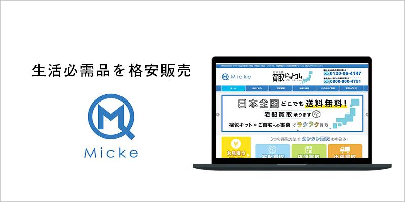 【生活支援】生活必需品を格安販売:ゲンキの平和堂・日本全国買取ドットコム「Micke」