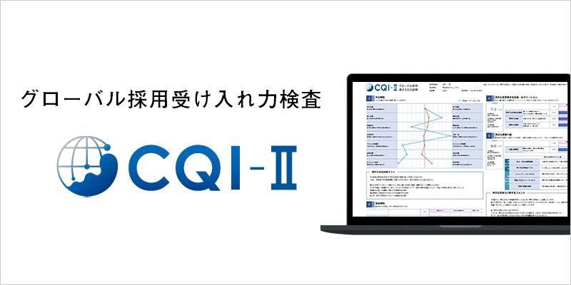 【その他サービス】異文化を受容する力を測定できる適性検査「CQI-II」:エイムソウル