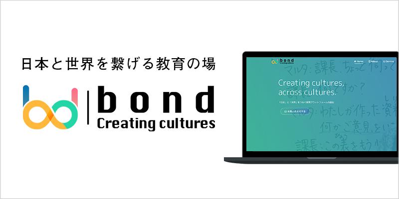 【日本語教育×DX】外国人人材の日本語力を場所/時間を問わずオンライン教育で支援:bond