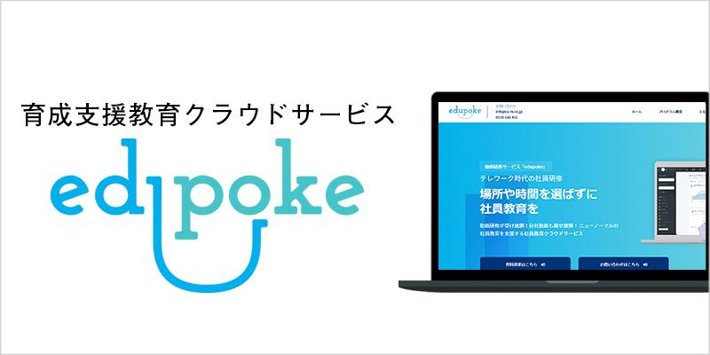 【語学教育・研修】<br>外国人材育成を支援する教育クラウドサービス:edupoke