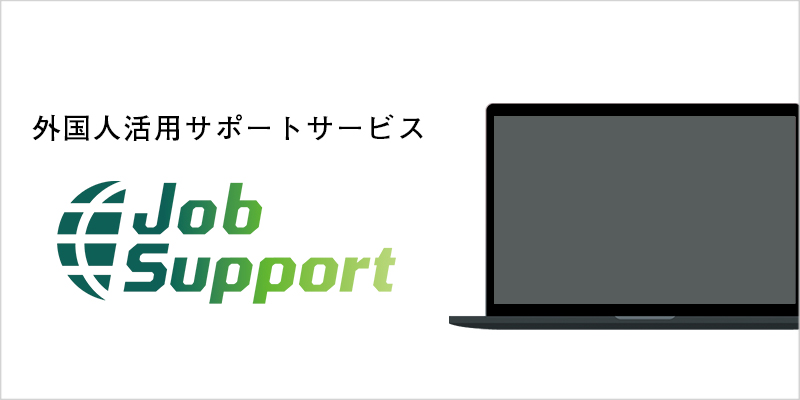 【その他支援】<br>外国人採用の入社から退職までを徹底サポート:Job Support