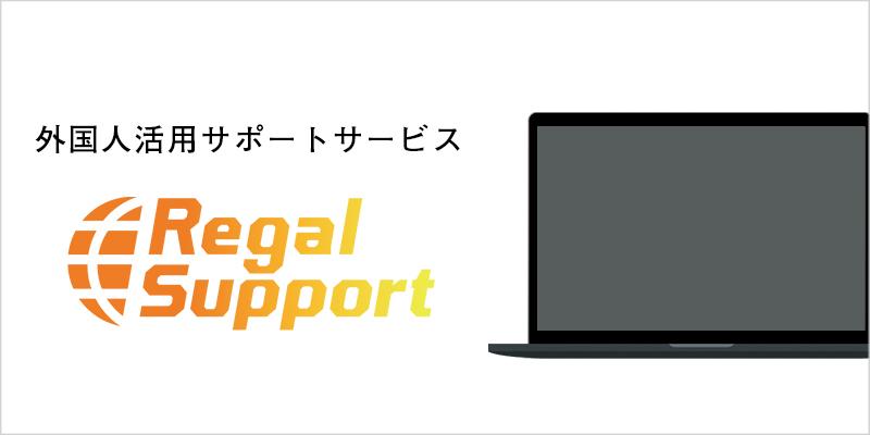 【生活支援】多種多様な「細かな疑問」にQ&Aコンテンツで対応:Regal Support